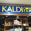 【食の安全シリーズ】KALDI カルディ―にはいい物がいっぱい♡ オススメ食品