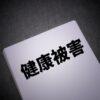 最新【死亡者85名】厚労省コロナワクチン副作用報告 5月26日発表分
