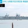 日本にも寄港予定の英空母 乗組員100人コロナ感染 | KSBニュース | KSB瀬戸内海放送