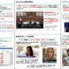 【2021/6/24更新】新型コロナワクチン情報の厳選まとめ 新型コロナ騒動の情報サイト