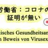 厚生労働省:コロナの存在証明が無い Japanisches Gesundheitsamt hat keinen Beweis