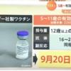 ファイザー製ワクチン5~11歳の子どもへの有効性確認、年内接種も? TBS NEWS