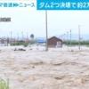 中国のダムが2つ決壊 約2万人が被災 22の橋が流失(テレビ朝日系(ANN)) - Yahoo!